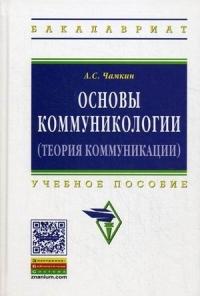 Основы коммуникологии.Теория коммуникации